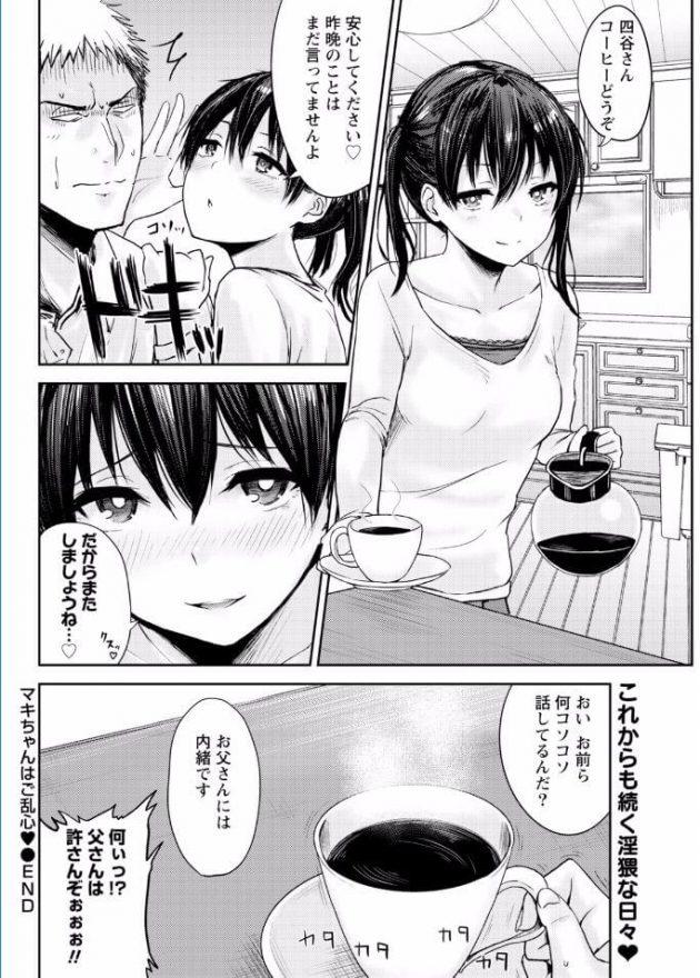 【エロ漫画】カフェの店長の娘に泊まって寝ていた所に逆夜這いされちゃってw【無料 エロ同人】(20)