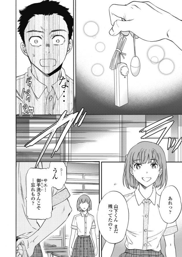 【エロ漫画】好きなJKの机を舐めた変態男子が彼女の引き出しからローターを見つけちゃって…w【無料 エロ同人】(8)