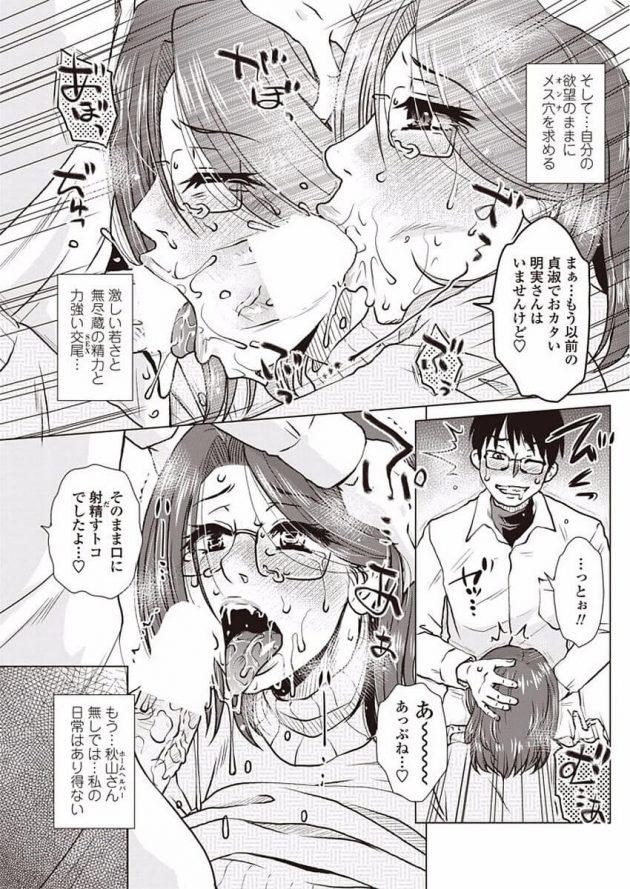 【エロ漫画】眼鏡っ子人妻が夫が単身赴任中に寝取られちゃうぞ!【無料 エロ同人】(7)