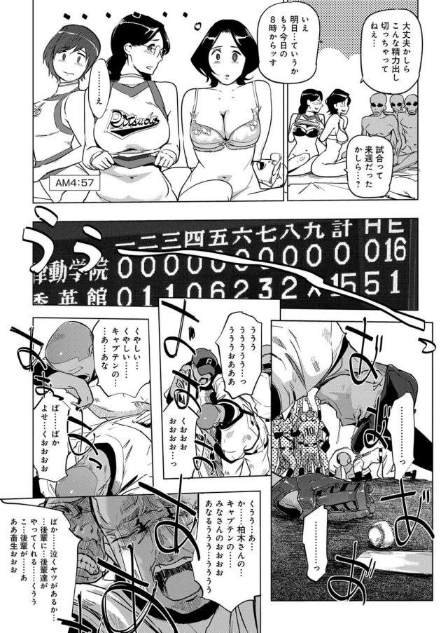【エロ漫画】野球の応援に来たママさんチアガールは伝統の乱交セクロスのお祝いがあるw【無料 エロ同人】(29)