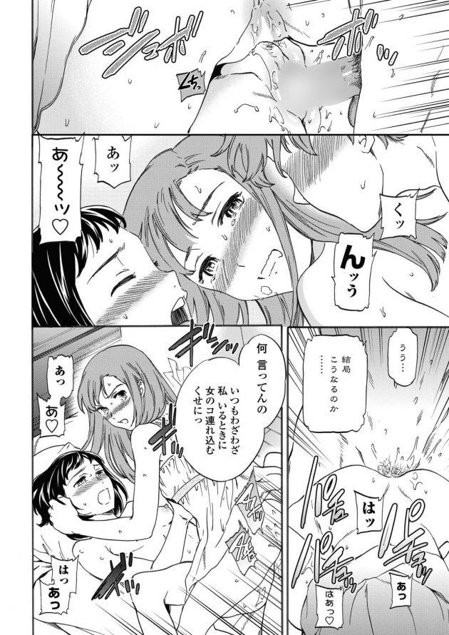 【エロ漫画】JKがヤリチンと噂の男子に恋をして彼の家でお姉さんも加わり3Pセクロス!?【無料 エロ同人】(22)