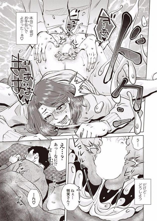 【エロ漫画】眼鏡っ子人妻が夫が単身赴任中に寝取られちゃうぞ!【無料 エロ同人】(15)