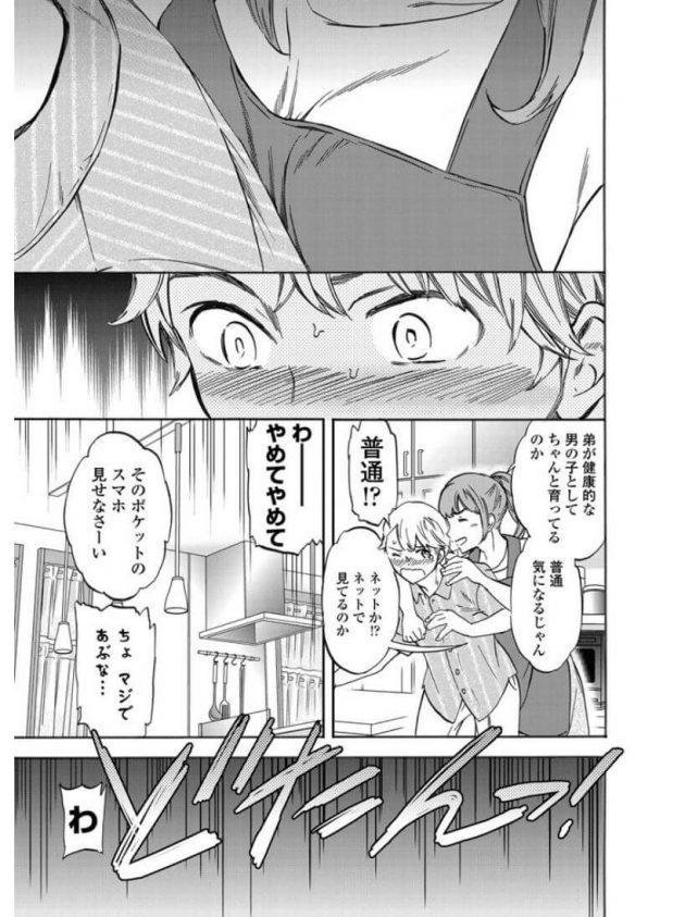 【エロ漫画】幼なじみなお姉さんの巨乳を直に堪能したりの急展開w【無料 エロ同人】(5)
