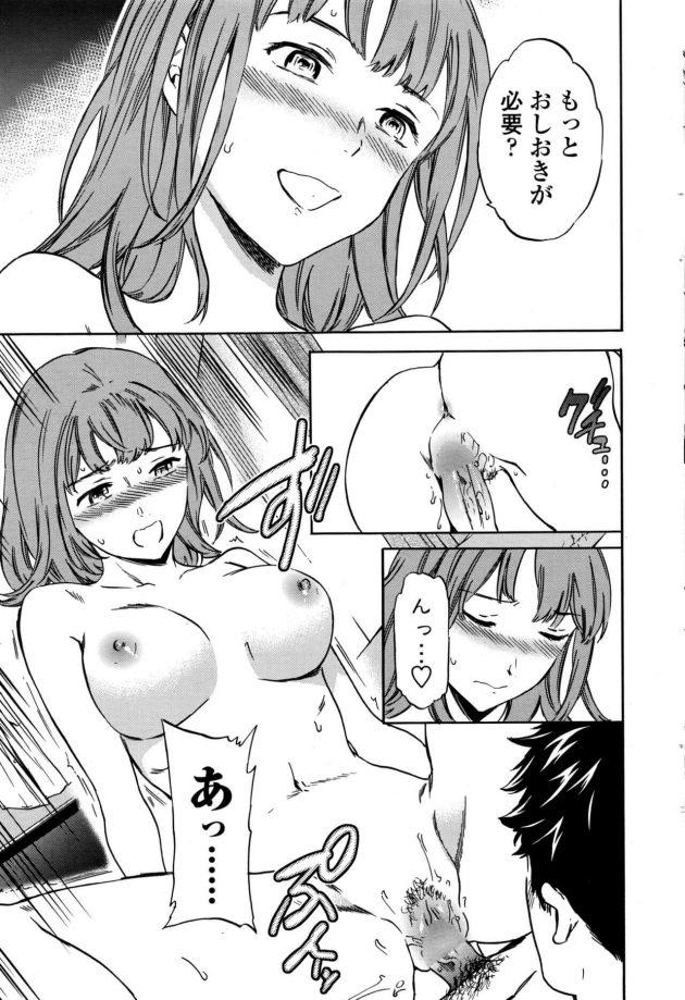 【エロ漫画】初デートに大幅遅刻し彼女にお仕置きれてM男に開眼w【無料 エロ同人】(15)