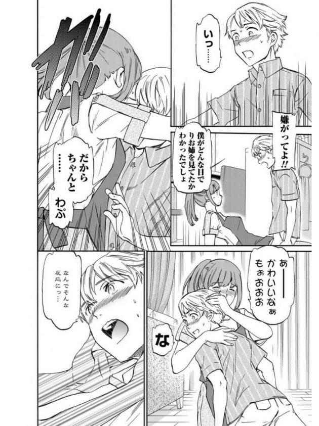 【エロ漫画】幼なじみなお姉さんの巨乳を直に堪能したりの急展開w【無料 エロ同人】(10)