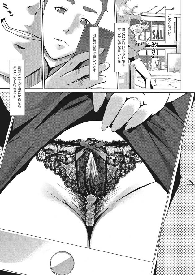 【エロ漫画】娘の夫に露天風呂で襲われアナルの快楽にヨガりまくってるぞ!【無料 エロ同人】(27)
