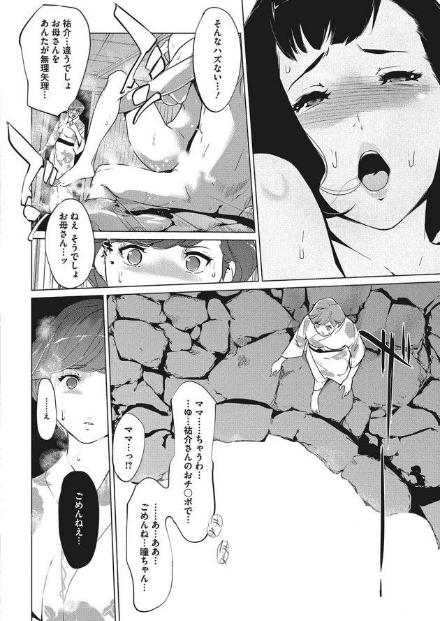 【エロ漫画】娘の夫に露天風呂で襲われアナルの快楽にヨガりまくってるぞ!【無料 エロ同人】(14)