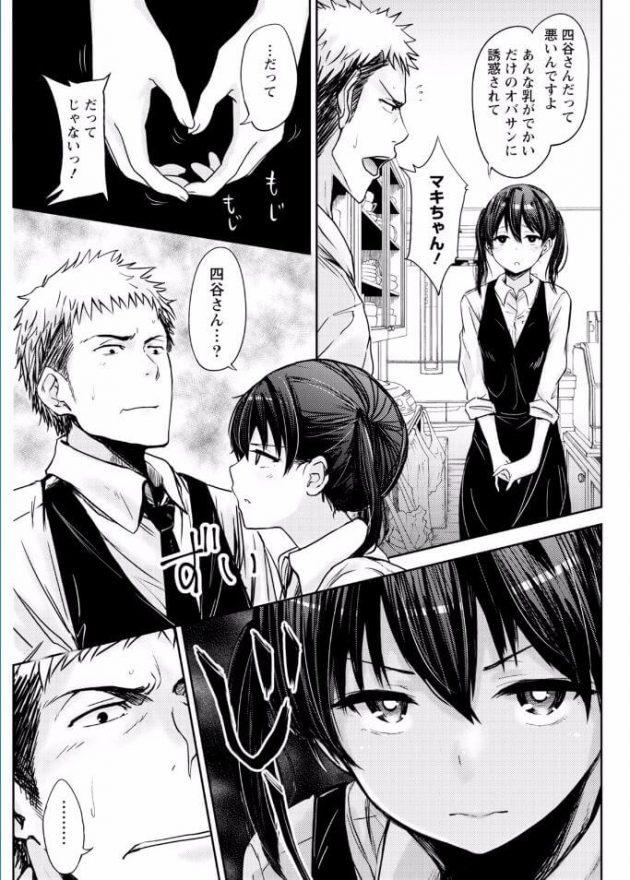 【エロ漫画】カフェの店長の娘に泊まって寝ていた所に逆夜這いされちゃってw【無料 エロ同人】(5)
