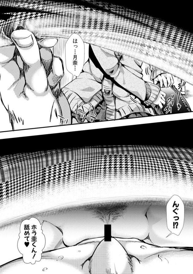 【エロ漫画】幼なじみな双子姉妹が目隠しされて何度も潮吹きさせられてるぞ!【無料 エロ同人】(14)
