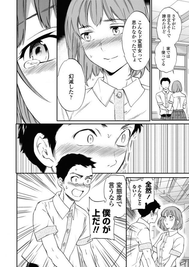 【エロ漫画】好きなJKの机を舐めた変態男子が彼女の引き出しからローターを見つけちゃって…w【無料 エロ同人】(12)