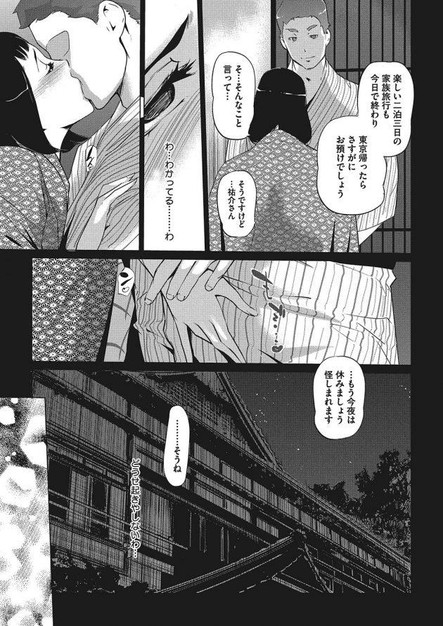 【エロ漫画】娘の夫に露天風呂で襲われアナルの快楽にヨガりまくってるぞ!【無料 エロ同人】(21)