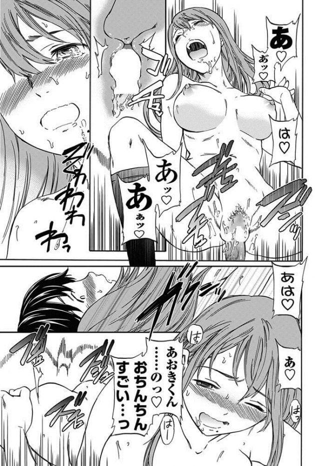 【エロ漫画】オナネタにしていたエロ配信主が同級生のJKに似ているんだが!【無料 エロ同人】(23)