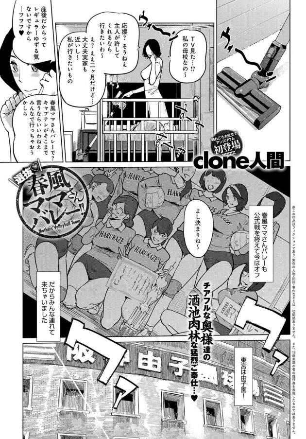 【エロ漫画】野球の応援に来たママさんチアガールは伝統の乱交セクロスのお祝いがあるw【無料 エロ同人】(1)