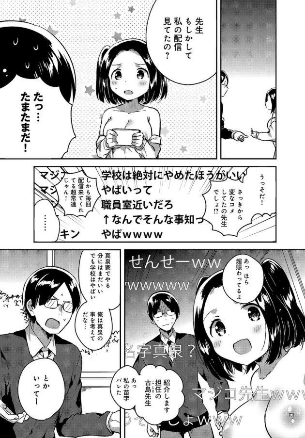 【エロ漫画】エロ配信してオナニーしてたら先生が私のファンだったなんてw【無料 エロ同人】(7)