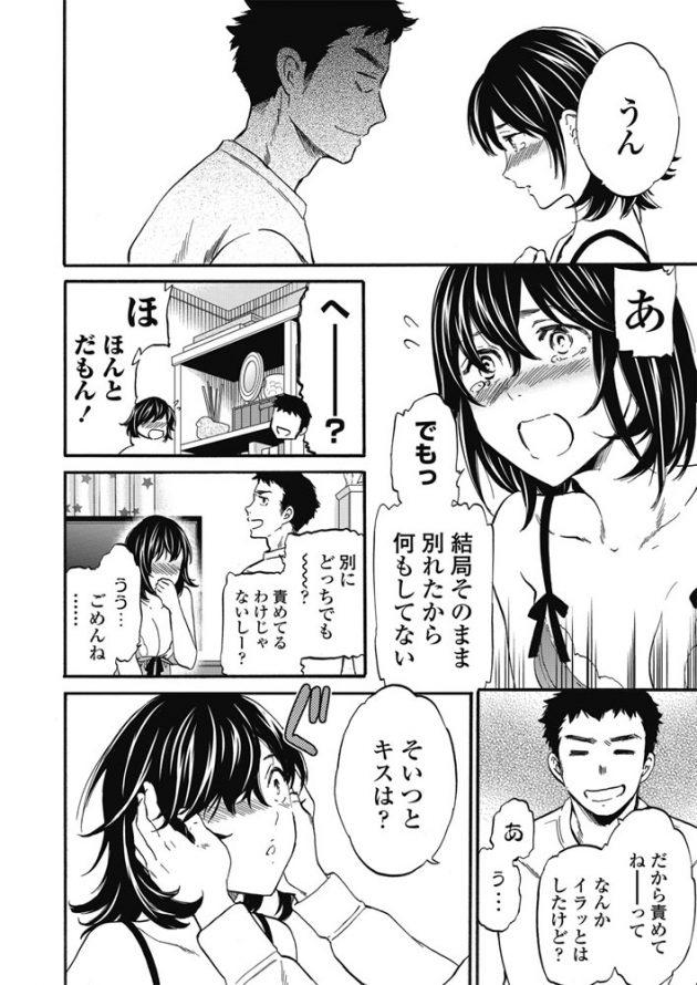 【エロ漫画】付き合いたての地味な彼女にエロ下着姿で出迎えられて…w【無料 エロ同人】(6)