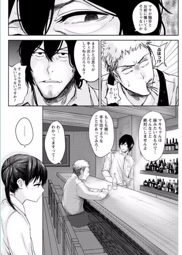 【エロ漫画】カフェの店長の娘に泊まって寝ていた所に逆夜這いされちゃってw【無料 エロ同人】(8)