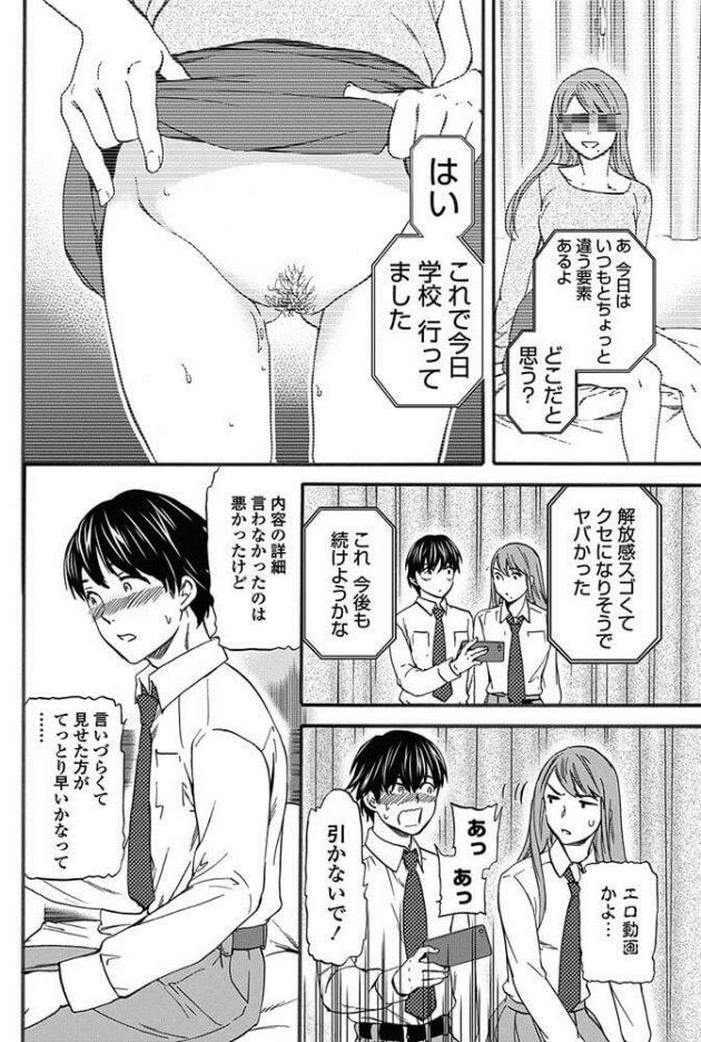 【エロ漫画】オナネタにしていたエロ配信主が同級生のJKに似ているんだが!【無料 エロ同人】(8)