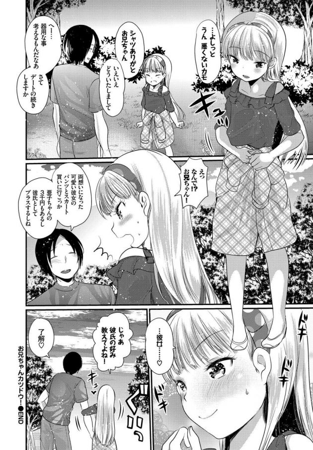 【エロ漫画】妹とイチャラブに近親相姦セックスでお漏らし絶頂!【無料 エロ同人】(16)
