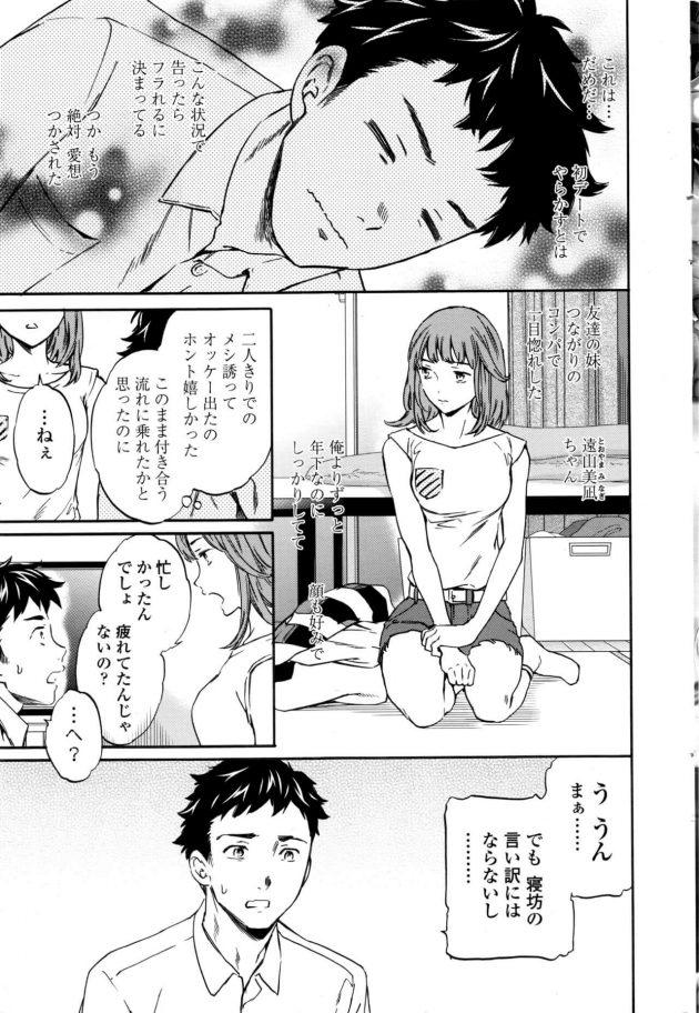 【エロ漫画】初デートに大幅遅刻し彼女にお仕置きれてM男に開眼w【無料 エロ同人】(5)