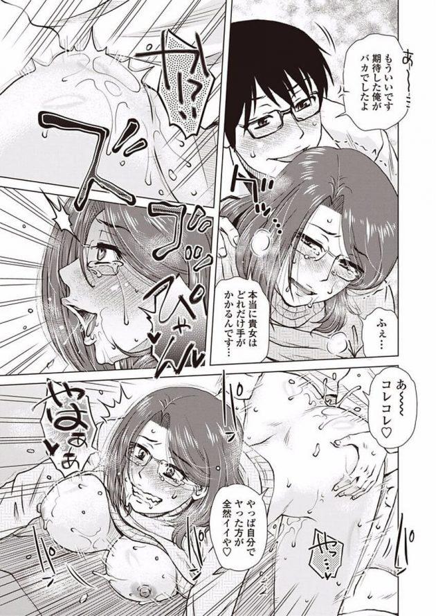 【エロ漫画】眼鏡っ子人妻が夫が単身赴任中に寝取られちゃうぞ!【無料 エロ同人】(13)