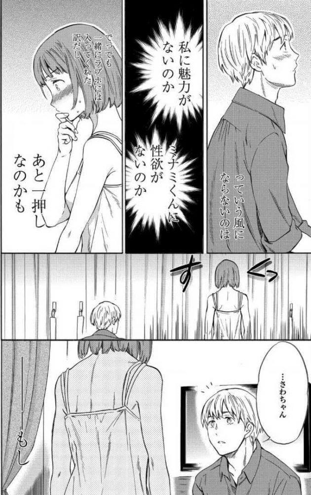 【エロ漫画】デートでエロい服でアピールしてるのに反応が薄いので…!【無料 エロ同人】(8)