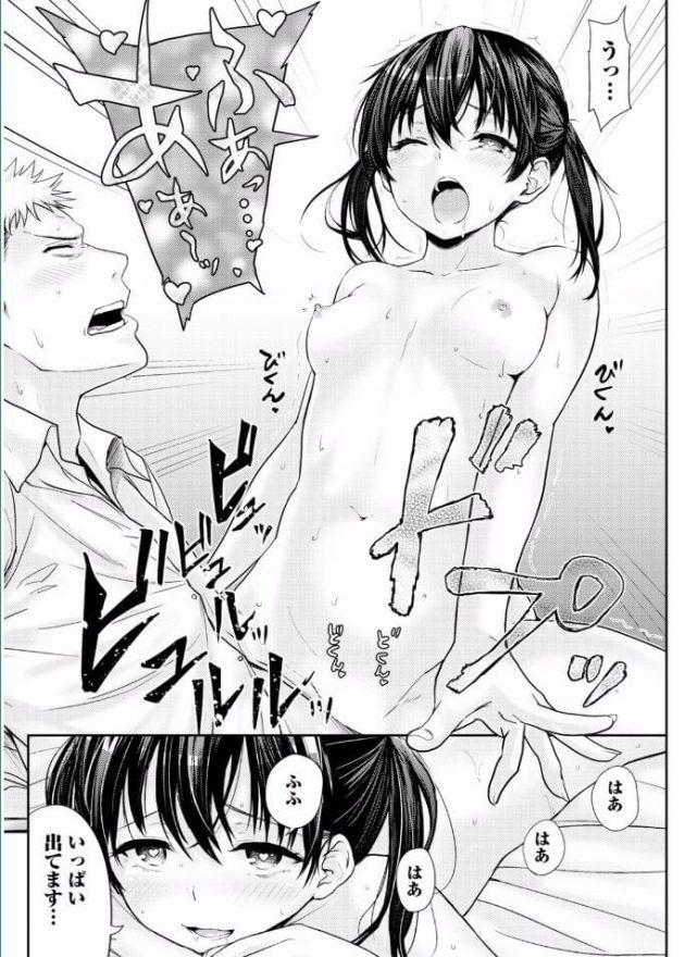 【エロ漫画】カフェの店長の娘に泊まって寝ていた所に逆夜這いされちゃってw【無料 エロ同人】(18)