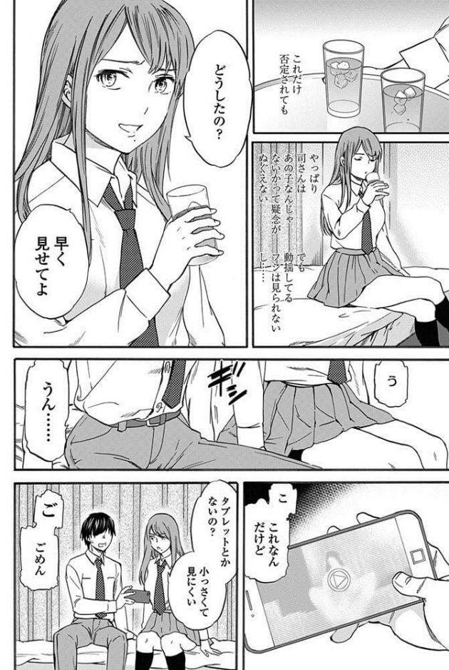 【エロ漫画】オナネタにしていたエロ配信主が同級生のJKに似ているんだが!【無料 エロ同人】(6)