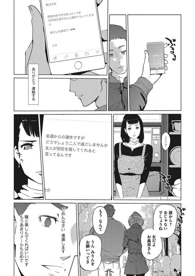 【エロ漫画】娘の夫に露天風呂で襲われアナルの快楽にヨガりまくってるぞ!【無料 エロ同人】(24)
