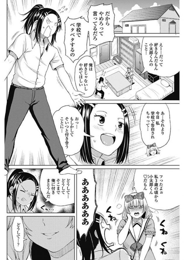 【エロ漫画】狂気な幼なじみに付きまとわれてアナル責めで強制勃起w【無料 エロ同人】