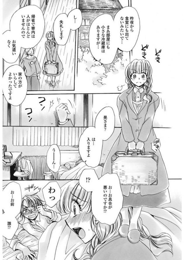 【エロ漫画】メイドが坊っちゃんのお見舞いでエッチに発展!【無料 エロ同人】