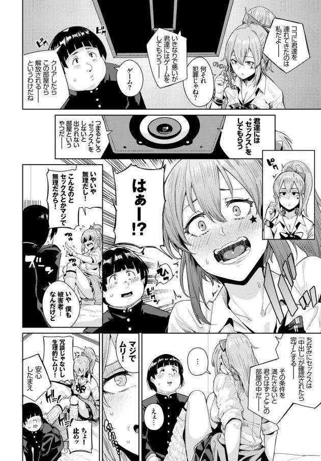 【エロ漫画】童貞オタクな男と何度も中出し絶頂!【無料 エロ同人】