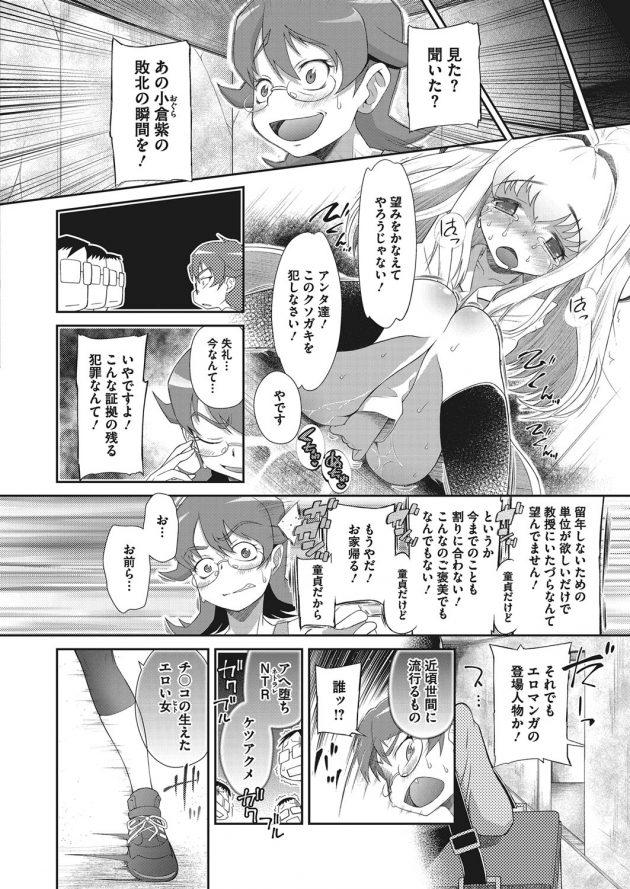 【エロ漫画】スライムがアナルに棲み着いて初潮前に中出し絶頂!【無料 エロ同人】