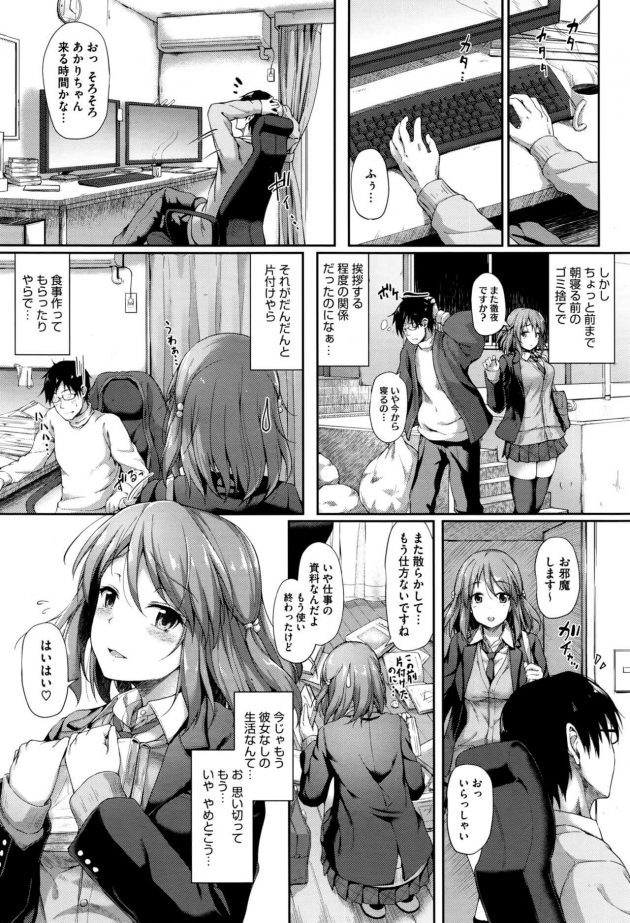【エロ漫画】お隣の巨乳JKにパイズリフェラで仕事のストレスを癒やしてもらうぞ!【無料 エロ同人】