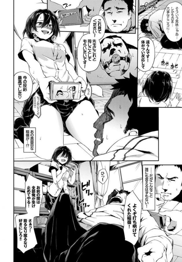 【エロ漫画】JKがドSに目覚めちんぐり返しでフェラやアナル舐め!【無料 エロ同人】