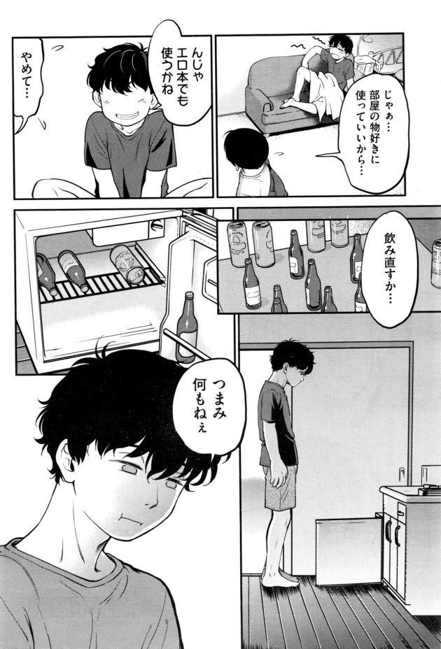 【エロ漫画】友達のロリな妹を酒で酔わせてレイプして2穴責めで中出し!【無料 エロ同人】