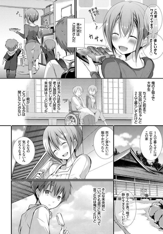 【エロ漫画】お姉さんは寝付くとオナニーする癖が抜けないw【無料 エロ同人】