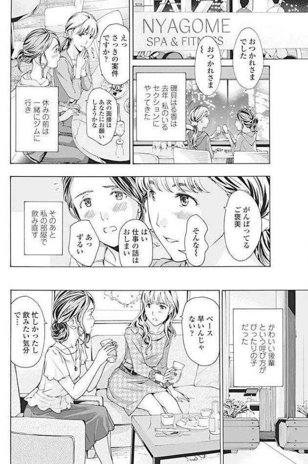 【エロ漫画】先輩OLが後輩を泊めてあげたらエッチなお返しがw【無料 エロ同人】