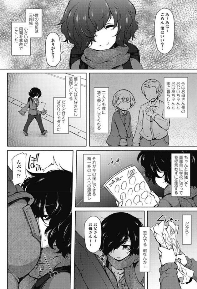 【エロ漫画】夜中に姉妹で逆夜這いに来られ媚薬な唾液を飲まされたり逆レイプ!【無料 エロ同人】