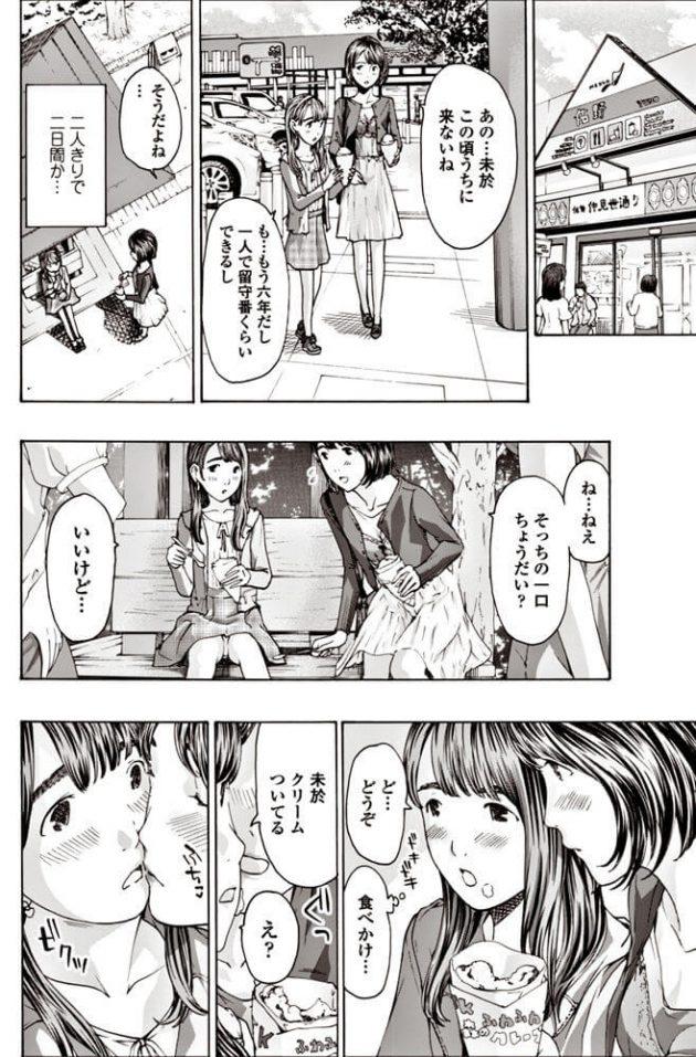 【エロ漫画】JSが大好きなお姉さんが年の差百合でイチャラブレズセックス!【無料 エロ同人】