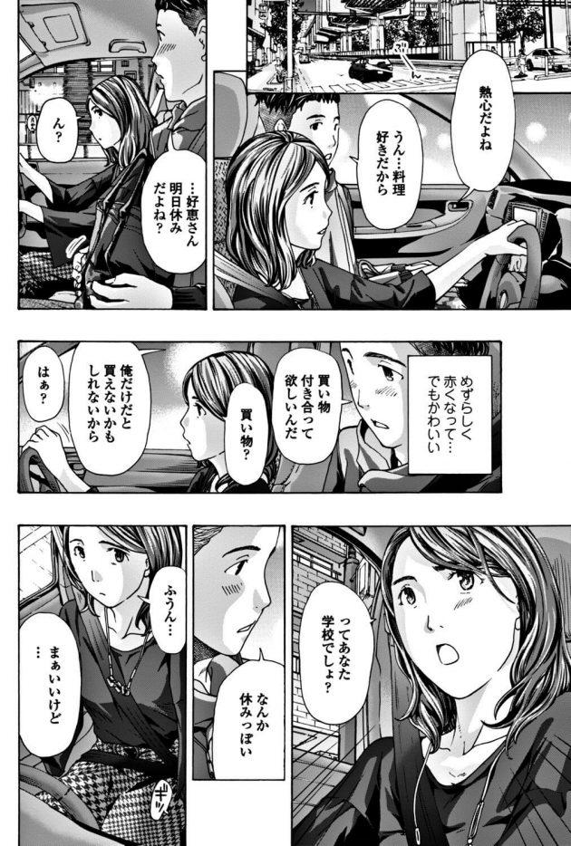 【エロ漫画】熟女で人妻と童貞卒業セックスで何度も中出しセックス!【無料 エロ同人】