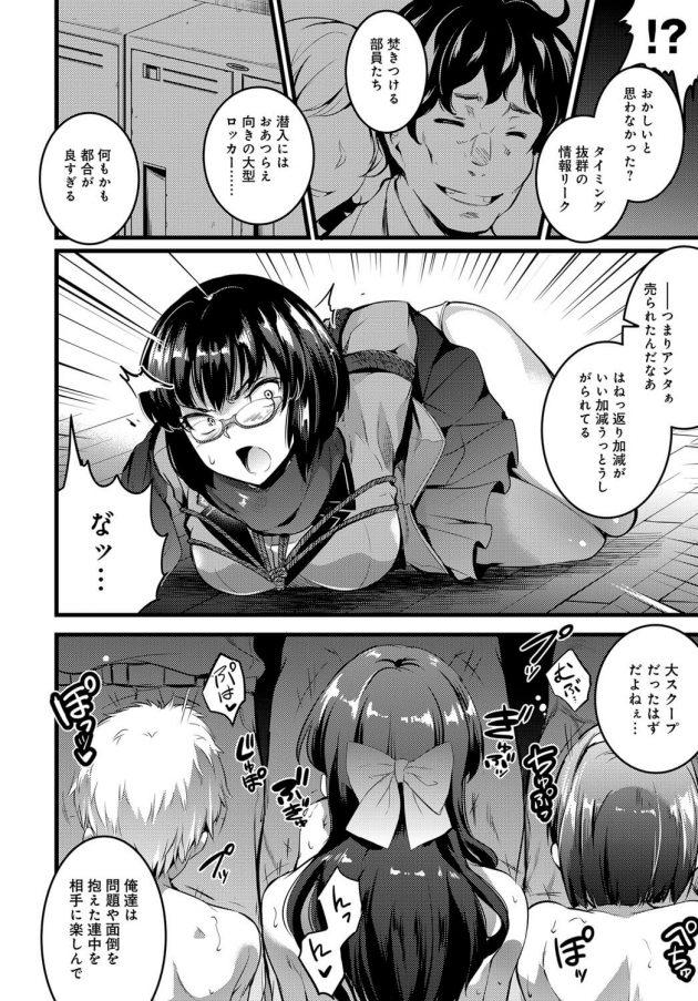 【エロ漫画】眼鏡っ子JKが処女喪失陵辱セックスで2穴乱交で中出し絶頂【無料 エロ同人】
