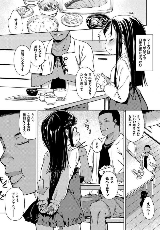 【エロ漫画】ロリビッチが黒人のチンポを楽しみすぎて日本人チンポに満足出来ないカラダにw【無料 エロ同人】