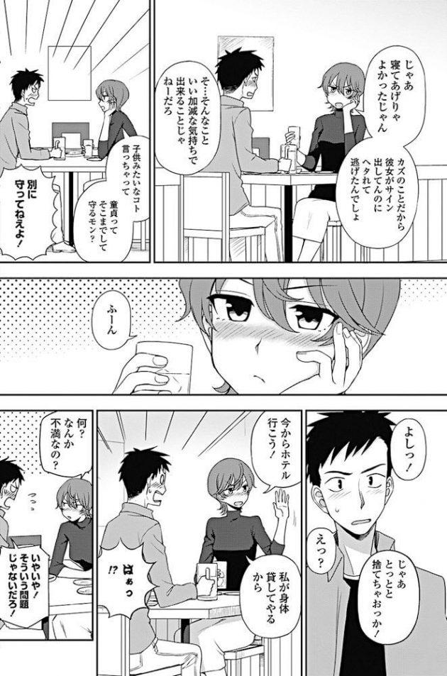 【エロ漫画】童貞が度胸なく彼女とセックスに踏み出せなくているぞ!【無料 エロ同人】