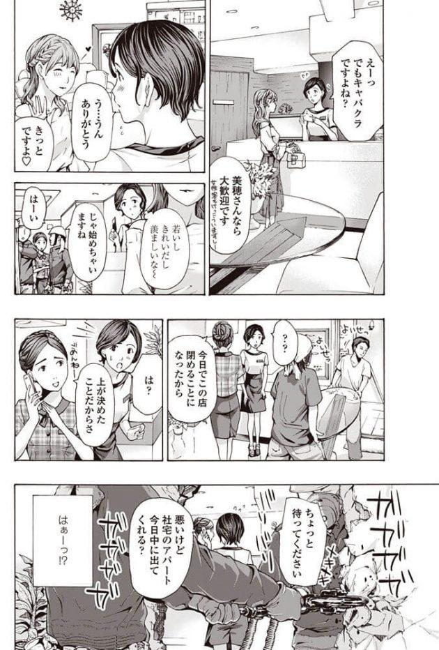 【エロ漫画】キャバ嬢に泊めてもらったらレズな百合プレイ展開にw【無料 エロ同人】