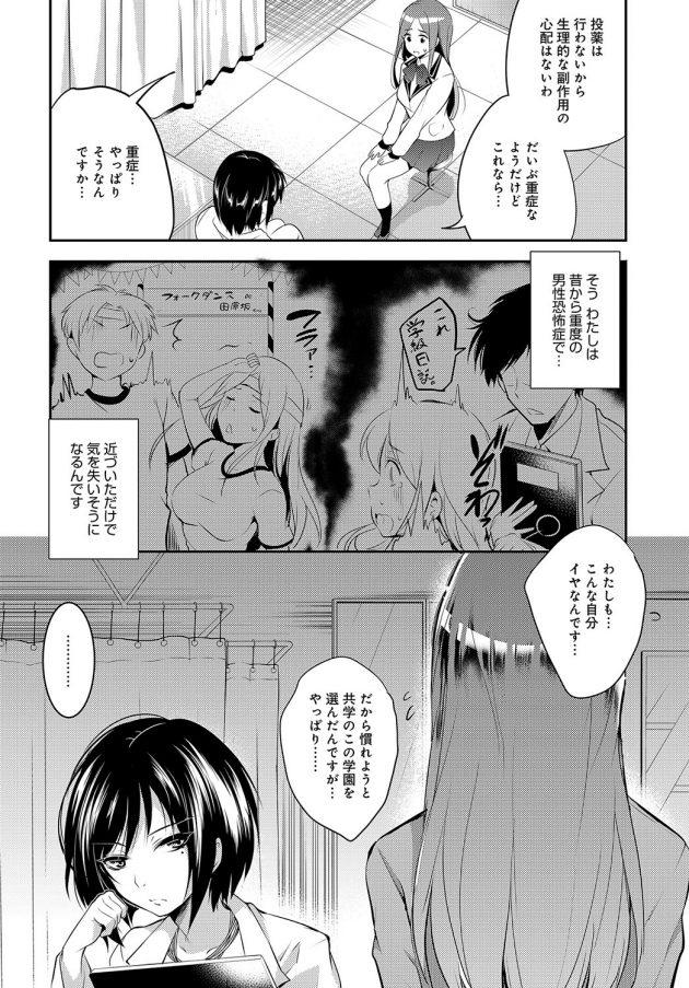 【エロ漫画】男性恐怖症なJKが快感を覚えて乱交好きになっちゃってw【無料 エロ同人】