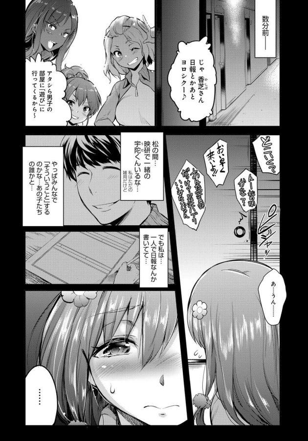 【エロ漫画】修学旅行中にJKが罰ゲームでセックスさせられちゃい乱交開始w【無料 エロ同人】
