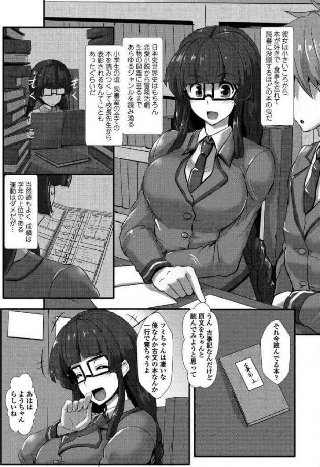 【エロ漫画】幼なじみの眼鏡っ子JKの巨乳を堪能して何度も中出しセックス【無料 エロ同人】
