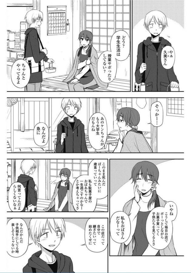 【エロ漫画】駄菓子屋のお姉さんに口移しでドロップを渡され大人の関係にw【無料 エロ同人】