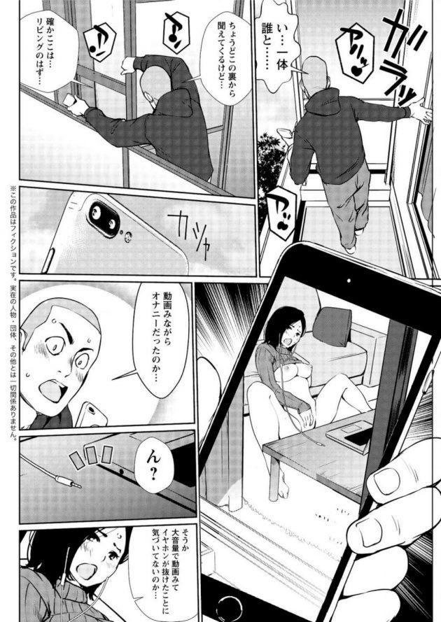 【エロ漫画】お隣の人妻のお宅から聞こえる喘ぎ声に欲望が止まらずw【無料 エロ同人】