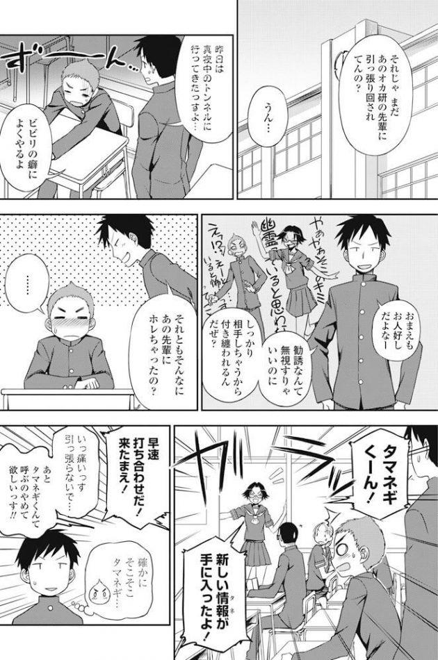 【エロ漫画】眼鏡っ子な先輩JKに勧誘されてイチャラブにセックス【無料 エロ同人】